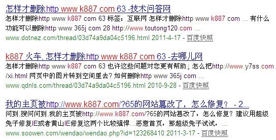 图4.ie浏览器修复之主页被篡改