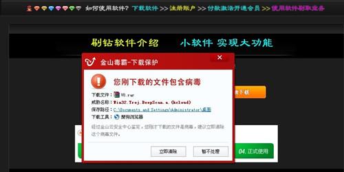 qq刷钻机软件_www.qqsmq.com是欺骗网民下载病毒的钓鱼网站 - qqsmq刷钻木马可以被 ...