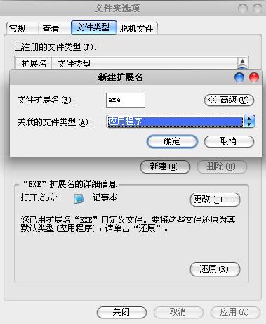 exe 文件 关联 修复 器
